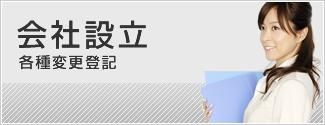 会社設立は姫路行政書士,元山法務事務所まで