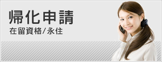 帰化申請は姫路行政書士,元山法務事務所まで