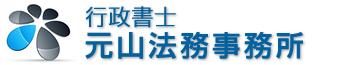 姫路行政書士元山法務事務所