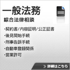 法律問題は姫路行政書士元山法務事務所まで